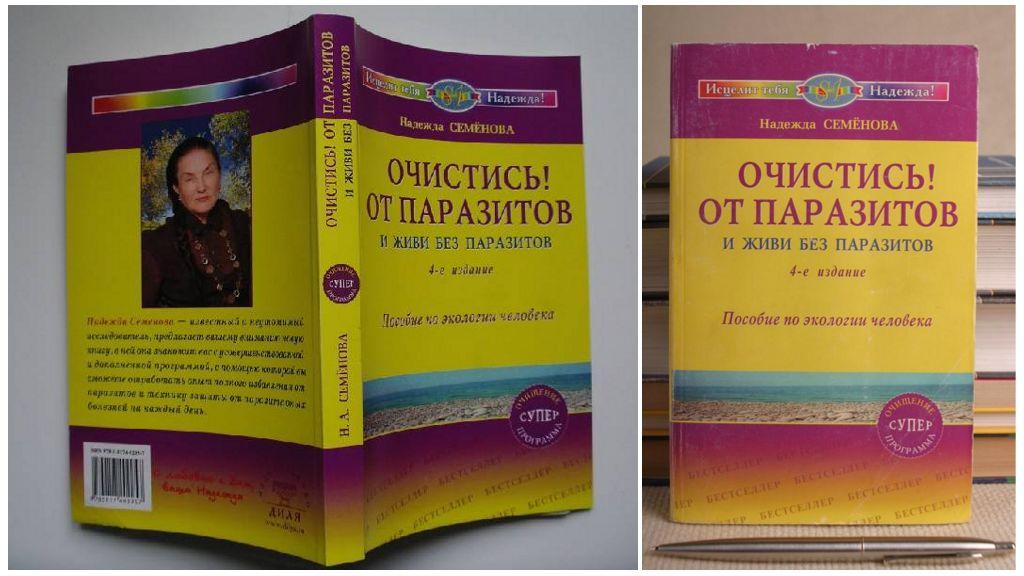 Книга Надежды Семеновой: Очистись от паразитов и живи без паразитов